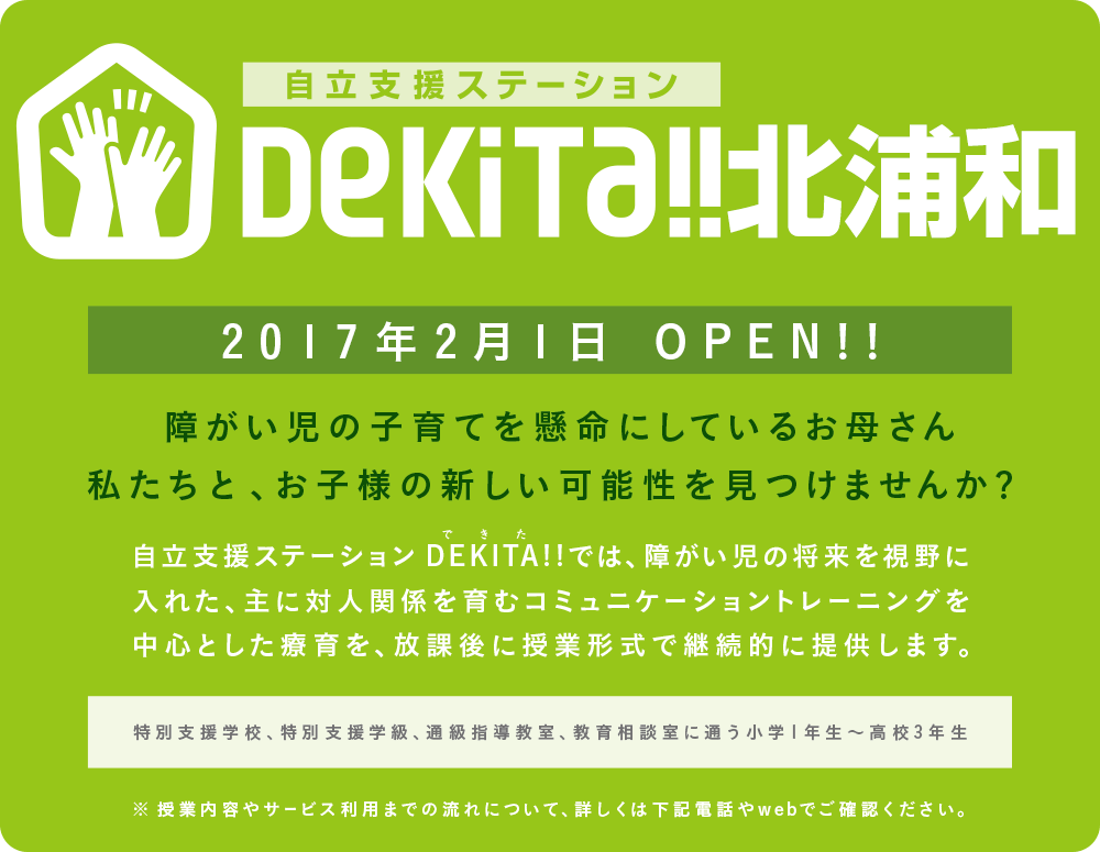 kitaurawa_main